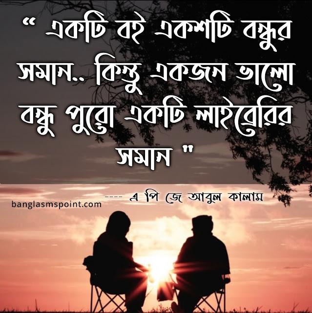 Bengali Friendship Quotes Images