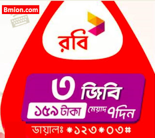Robi-3GB-7Days-159Tk-Delight-Pack