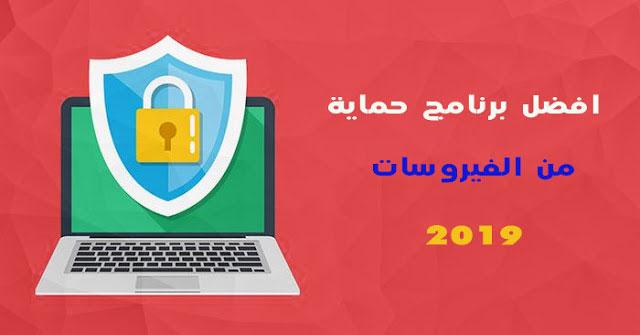 تحميل افضل برنامج حماية من الفيروسات 2019 مجانا