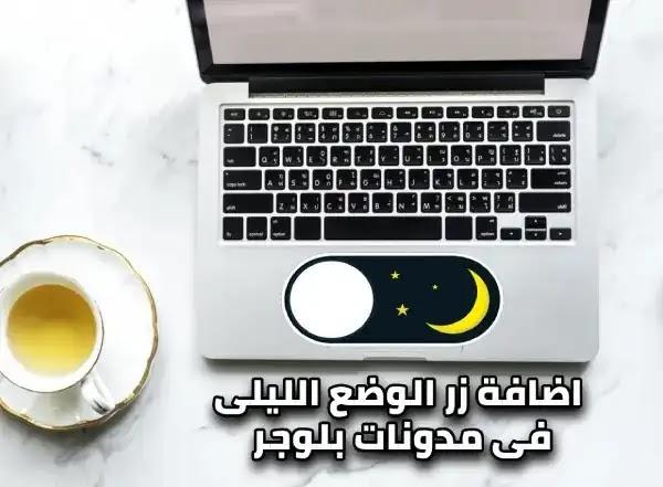كيفية اضافة الوضع الداكن / الليلي إلى موقع الويب الخاص بك و لمدونات بلوجر