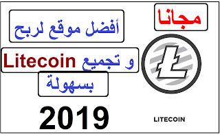 افضل موقع لجمع عملة الليتكوين Litecoin بدون استثمار 2019