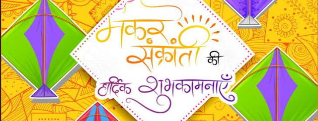 Happy Makar Sankranti Images HD Download