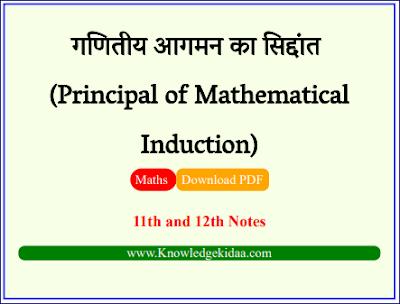 गणितीय आगमन का सिद्दांत (Principal of Mathematical Induction) || Ganitiye Aagman ka siddhant || PDF DOWNLOAD