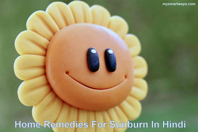 Home Remedies For Sunburn Treatment In Hindi