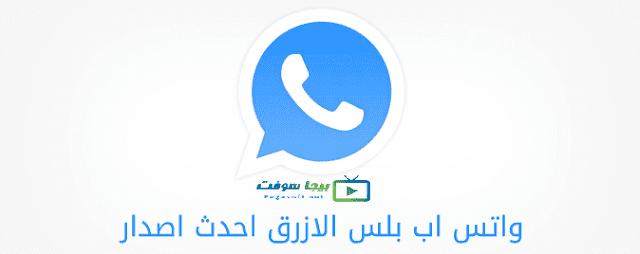 تحميل برنامج واتس اب بلس الازرق مجانا