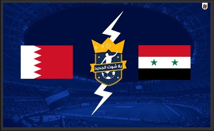 نتيجة مباراة سوريا والبحرين اليوم يلا شوت  في بطولة غرب آسيا