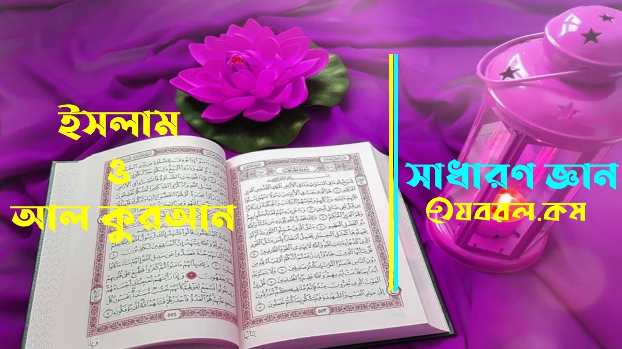 ইসলাম ও আল কুরআন (সাধারণ জ্ঞান)