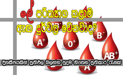 Donate blood when the body weaken it?    Are you willing to sacrifice the life of one or blood. But for the first time can have fears that if a person is physically weak to the blood. But if you are aware of these things and not to be intimidated.  First, test your blood is tested for the blood donation. It concludes ascertaining suitable person to another in your blood. Blood when your body's blood 1/10 decreases. It even feels fairly uḷnatāvaki body. If the size of a person's average blood may take longer than 6 weeks to grow.   Concern about food The blood that can happen after the interest of your diet. Be encouraged to add more protein to your diet at least 6 weeks, especially food. And you deserve more iron-rich foods such as soya and lentils Vegan food. Vegan Vitamin D supplement is one of the more important thing to get on medical grounds. Because nutritious fruits and vegetables to consume a diet affects health, prepare your food is not the body deficiencies.   Causing dizziness As soon as some people gave blood fainting scored. So when you have a supply of blood to the brain again, standing, lying on a stretcher when the blood can cause such conditions in some people. Would appear within seconds, providing uneven blood brain due to lack of fluid at once because thatak 500 fainting may arise.   Lower blood sugar levels This tire is scored when the fasting blood traits. And the difficulties that arise, such as sweat and blood sugar levels and dizziness being assimilated to the body falling. Therefore never fasted blood to go. The crumble can avoid such a situation by taking some glucose.   More efforts Be the hustle and putting together over the period of about a week, exercise gym until after the blood. During this time, make the body a break from being a strong body protein of interest to them. Be weary, especially the hustle of activity.  Quote is clear