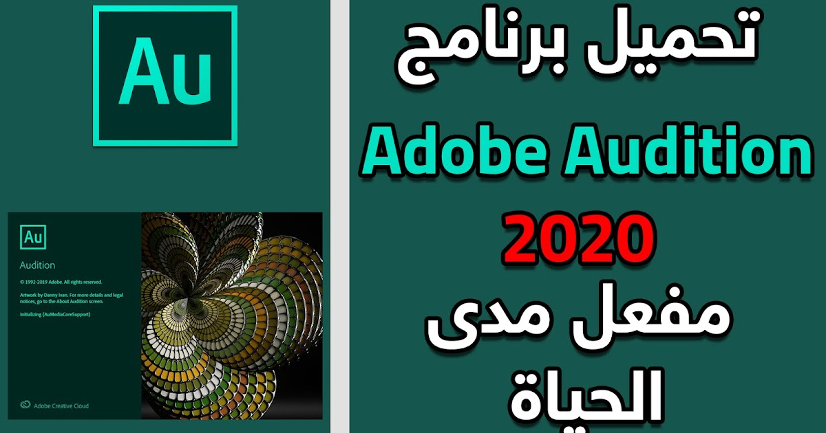 adobe audition تحميل