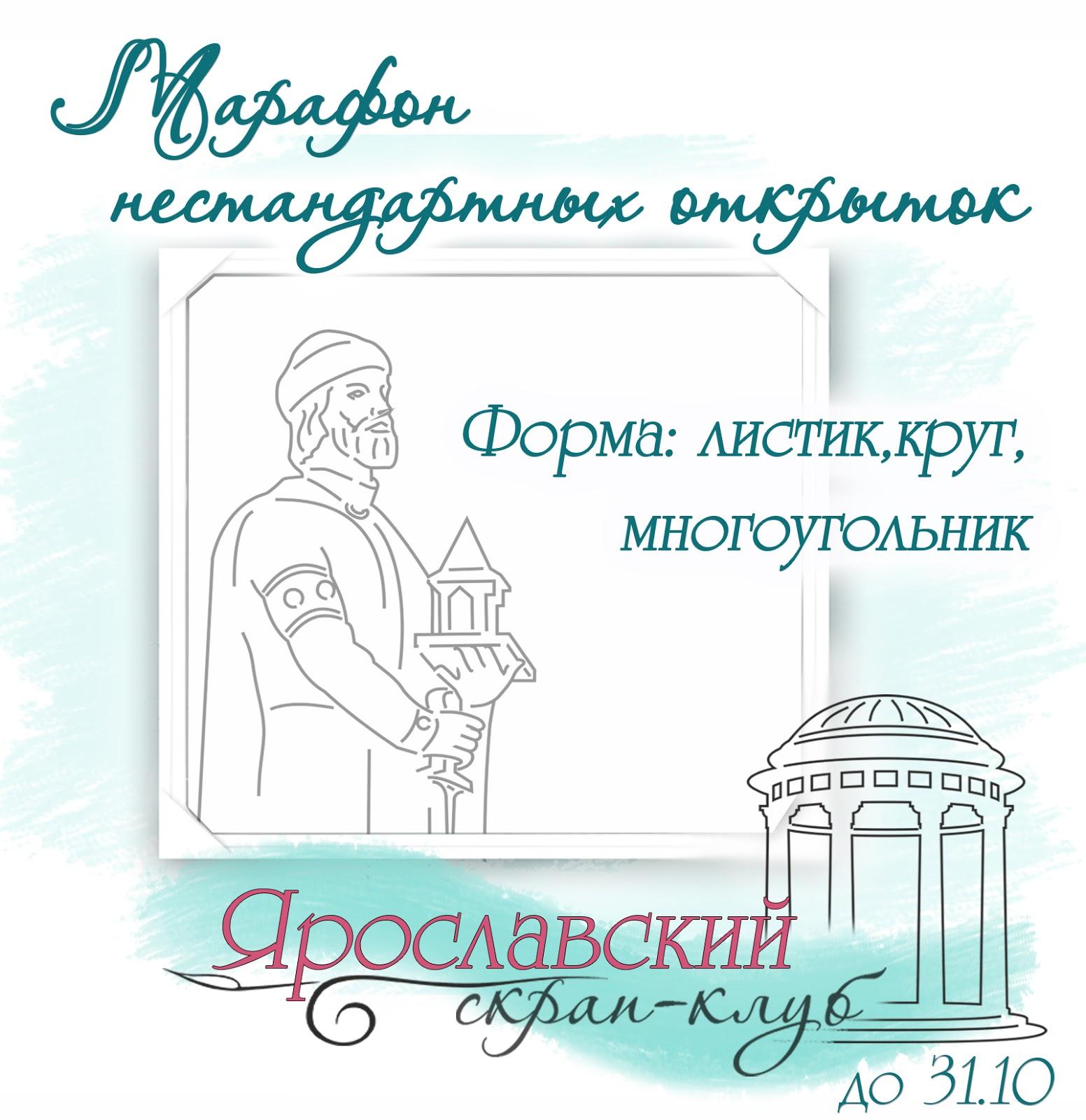 Марафон нестандартных открыток: листик, круг, многоугольник до 31.10.2018