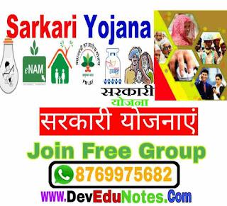 Govt schemes 2020, www.devedunotes.com