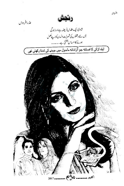 Free downlaod Runjash novel by Azra Firdos pdf