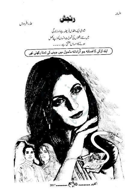 Free downlaod Runjash novel by Azra Firdos pdf