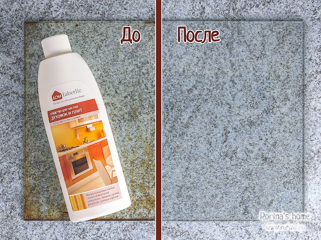 Средство для чистки плит и духовок «Фаберлик» (Арт. 11119): отзывы