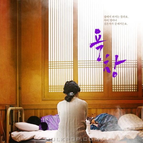 Kwon Sungmo – Bedsore (Original Motion Picture Soundtrack)