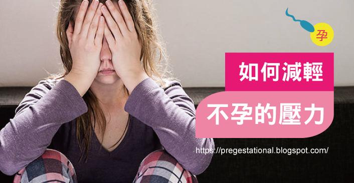 如何減輕不孕的壓力?壓力大會難受孕?