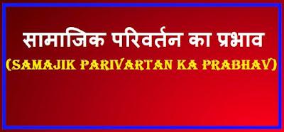 Samajik Parivartan ka Prabhav