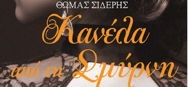 """H """"Κανέλα από τη Σμύρνη"""" σε εκδήλωση της Δημόσιας Βιβλιοθήκης Λευκάδας"""