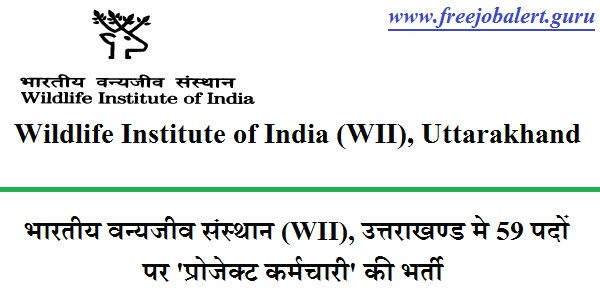 Wildlife Institute of India, WII, UK, Uttarakhand, Graduation, Project Personnel, freejobalert, Latest Jobs, wii logo