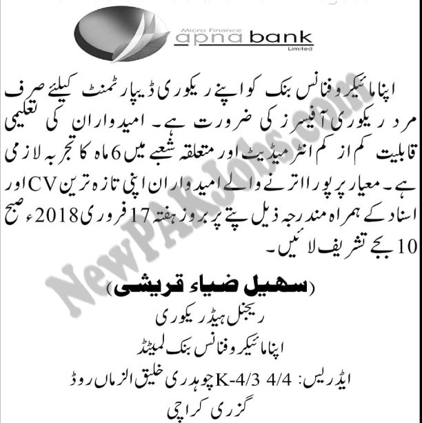 New Jobs in Apna Microfinance Bank Limited  for Recovery Officers 2018