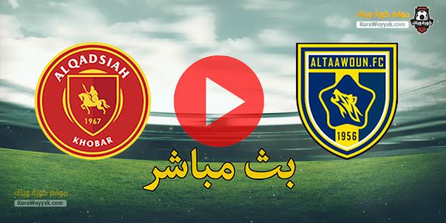 نتيجة مباراة التعاون والقادسية اليوم 15 مارس 2021 في كأس خادم الحرمين الشريفين