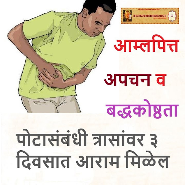 आम्लपित्त, अग्नीमांद्य ( अपचन व बद्धकोष्ठता ) विकारावर प्रभावी उपाय.