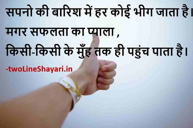 life quotes in hindi 2 line pic, life quotes in hindi 2 line dp, life quotes in hindi for whatsapp status download