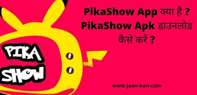 PikaShow App क्या है ? PikaShow Apk डाउनलोड कैसे करें ?