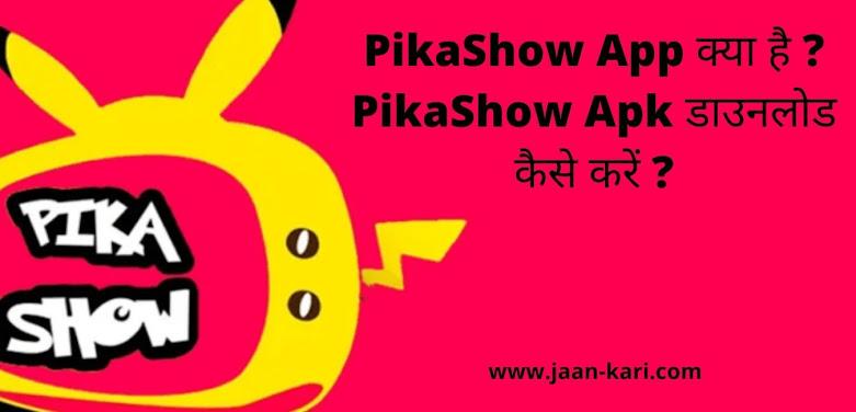 pikashow app