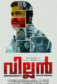 villain malayalam movie www.mallurelease.com