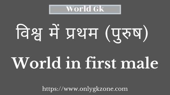 विश्व में प्रथम (पुरुष) | World in First Male