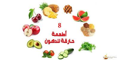 8 أطعمة خارقة تساعد على حرق دهون البطن