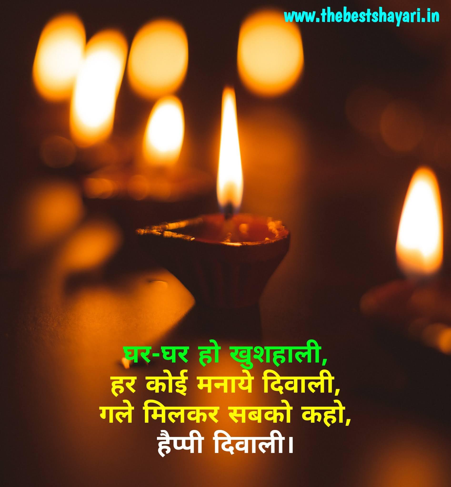 wish for Diwali in Hindi