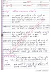 Hindi lesson plan class 6 for b.ed and d.el.ed | Lesson Plan format
