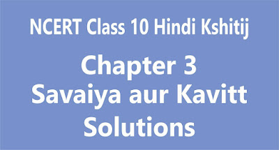 Chapter 3 Savaiya aur Kavitt