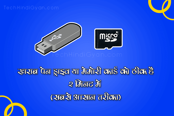 how to repair corrupted pendrive or memory card