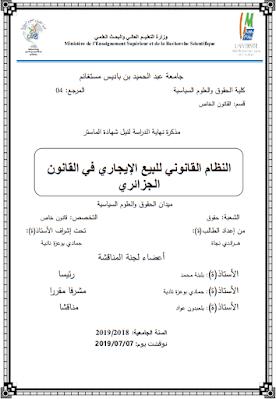 مذكرة ماستر: النظام القانوني للبيع الإيجاري في القانون الجزائري PDF