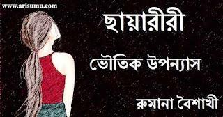 Chayariri Bengali Horror Novel PDF By Rumana Baishakhi
