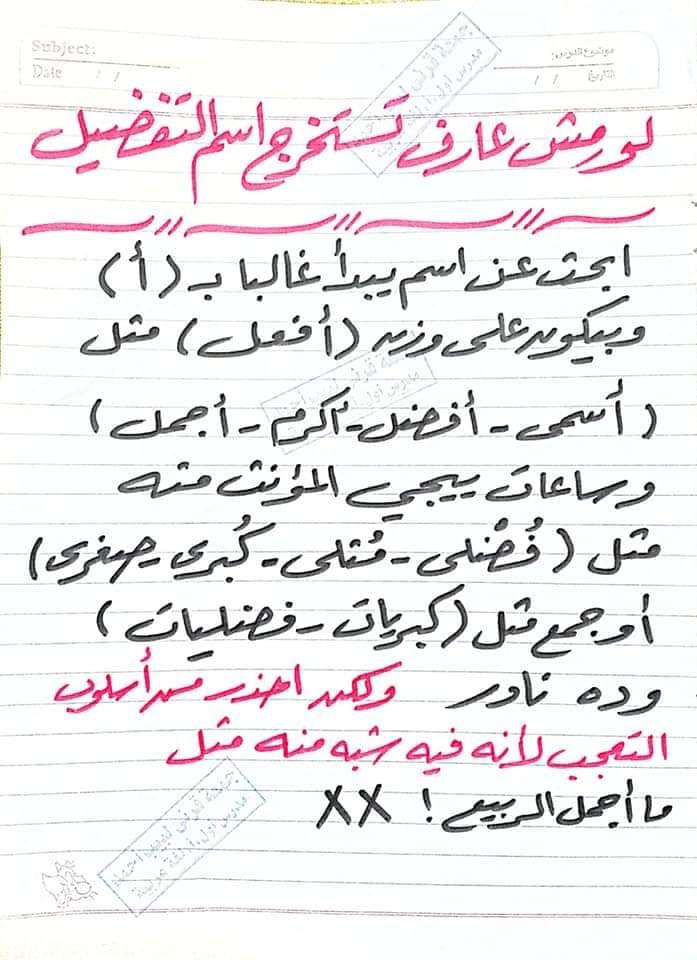 توقعات امتحان اللغة العربية للشهادة الاعدادية ترم ثاني 14