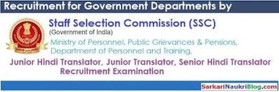 SSC Hindi Junior Translator Recruitment Examination