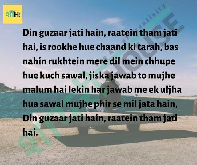 Yaad Shayari - Din Guzaar Jati Hai