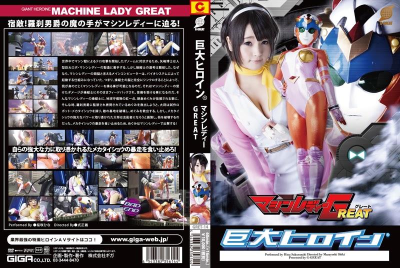 GRET-14 Gigantic Heroine (R) Mesin Raksasa Girl Nice