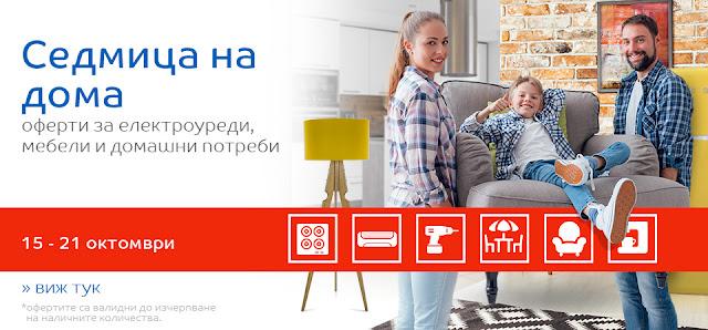 емаг - оферти за елетроуреди, мебели и домашни потреби
