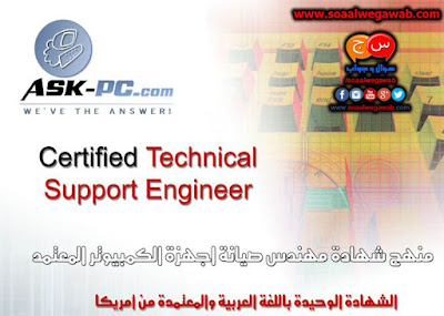 تعلم كيف تكون مهندس صيانة اجهزة كمبيوتر معتمد Certified technical support engineer