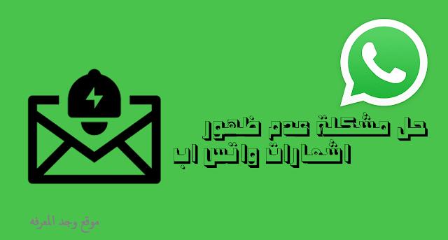 حل مشكله عدم ظهور الاشعارات في الواتس اب