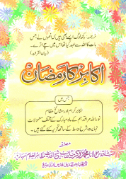 Free PDF Islamic Books In urdu Akaber Ka Ramzan
