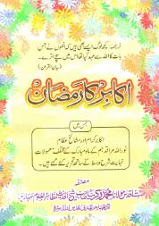 Free PDF Islamic Books In urdu Akaber Ka Ramzan