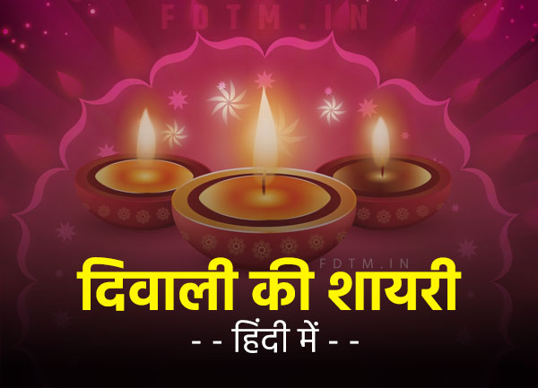 Diwali Shayari & Status in Hindi
