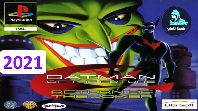 تحميل لعبة باتمانBatman Beyond Return of the Joker