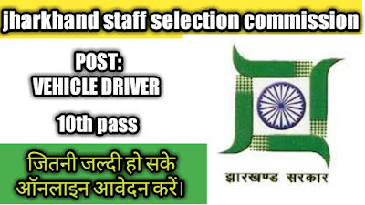 Jharkhand Staff Selection Commission Apply Online Form 2018